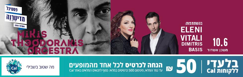 תזמורת מיקיס תאודרקיס<br>בערב מחווה לגדול מלחיני יוון <br>
