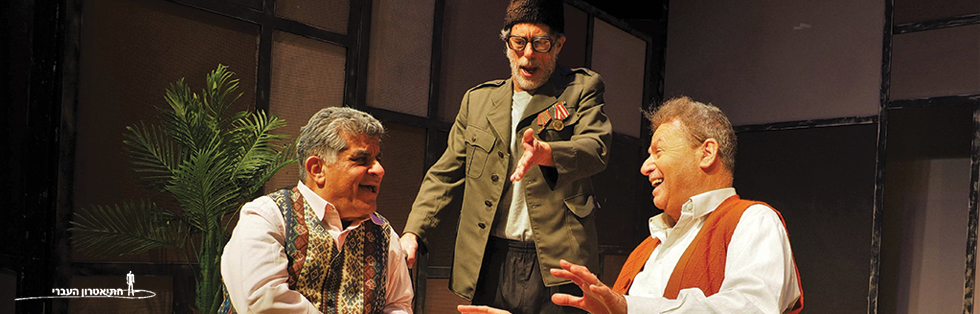 סאבוטאז'<br>התיאטרון העברי