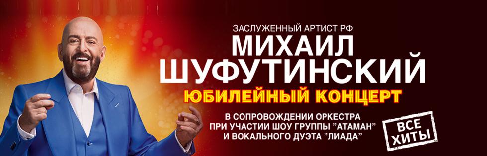מיכאל שופוטנסקי