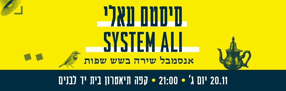 סיסטם עאלי <br>SYSTEM ALI