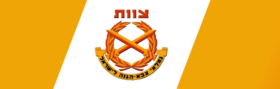 האירוע השנתי לארגון צוות <br>גימלאי צהל סניף אשדוד <br>אירוע סגור