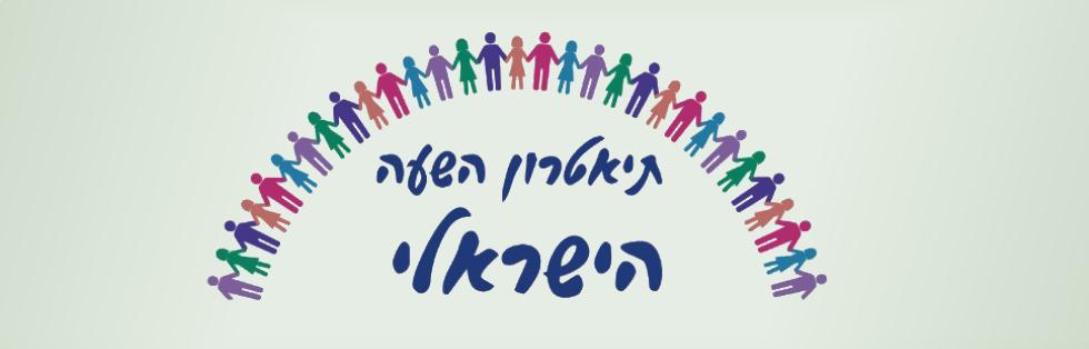 מכתבים לאחי <br>תיאטרון השעה הישראלי