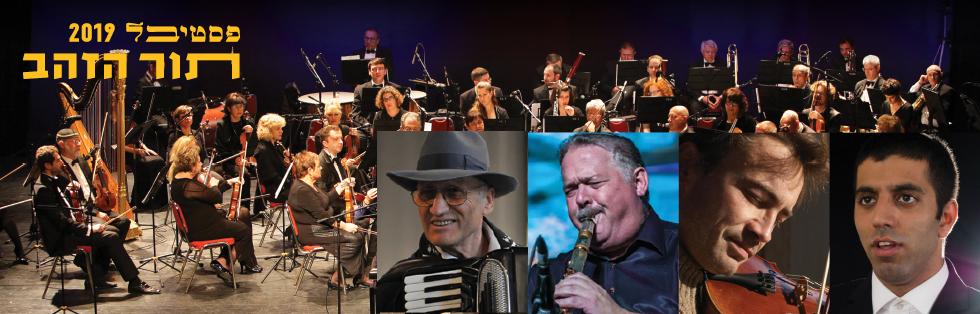 כלייזמר חובק עולם<br>התזמורת הסימפונית אשדוד ואורחים<br>