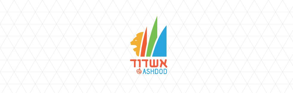 בוקר של עברית - יוצרים ישראליים <br>מחלקת תכניות חינוכיות - עיריית אשדוד