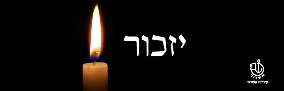 טקס יום הזיכרון <br>הטקס המרכזי לחללי מערכות ישראל