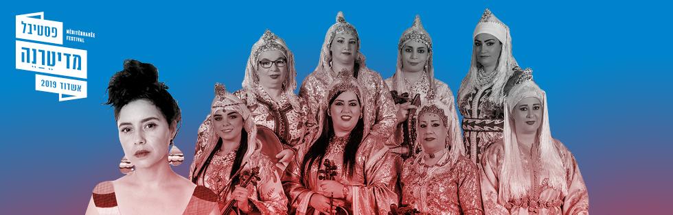 Les Femmes de T&#233;touan <br>אורחות: נטע אלקיים וגל מאסטרו