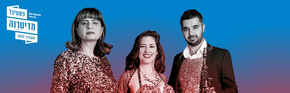הסלון של אלייב <br>חגיגה של מוזיקה ישראלית בטעם בוכרי<br>
