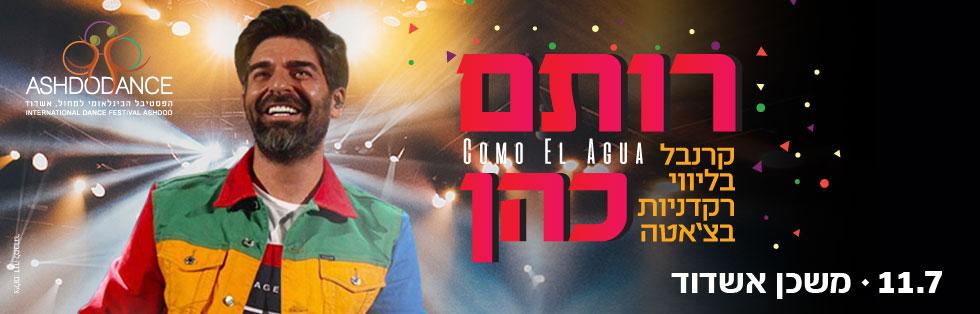 רותם כהן 08-9568080<br>como el agua<br>קרנבל בליווי רקדניות בצ'אטה