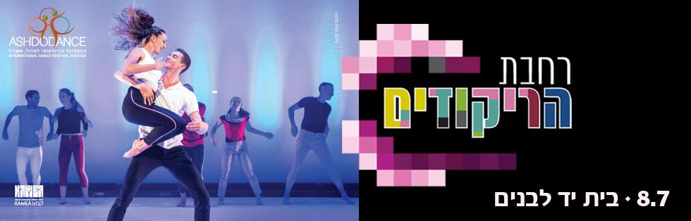 רחבת הריקודים<br>08-9568080