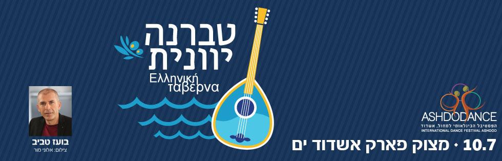 טברנה יוונית <br>08-9568080