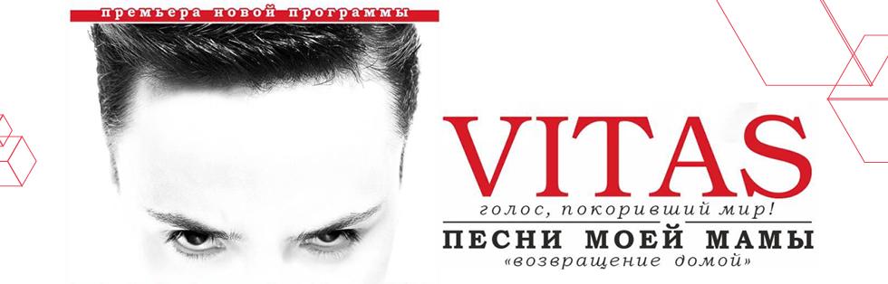 Vitas<br>ויטאס<br>