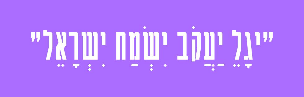 יָגֵל יַעֲקֹב יִשְׂמַח יִשְׂרָאֵל <br>שירת יגל יעקב וקסידות מלחון<br>
