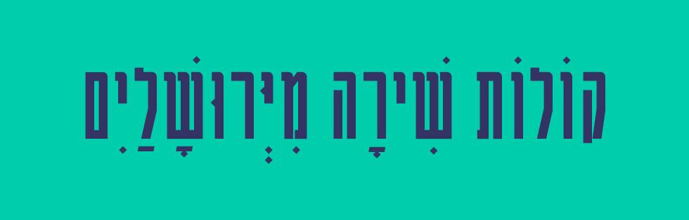 קולות שירה מירושלים