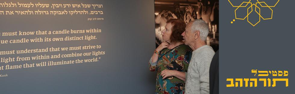 סיור לילי בתערוכה בורא מאורי האש <br>על אור ואש במחזור החיים והחגים היהודי
