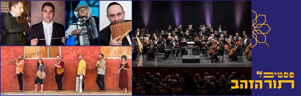 כשהטנגו פוגש את הכלייזמר בבלקן <br>בליווי התזמורת הסימפונית אשדוד