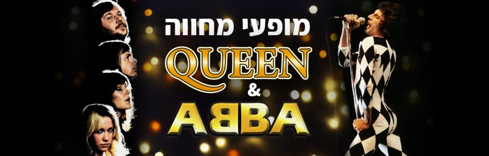 מופע מחווה <br>ABBA + QUEEN