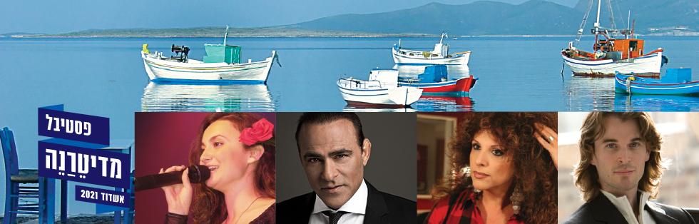 משט מוזיקלי בים התיכון <br>מיטב השירים שהפכו לקלאסיקה