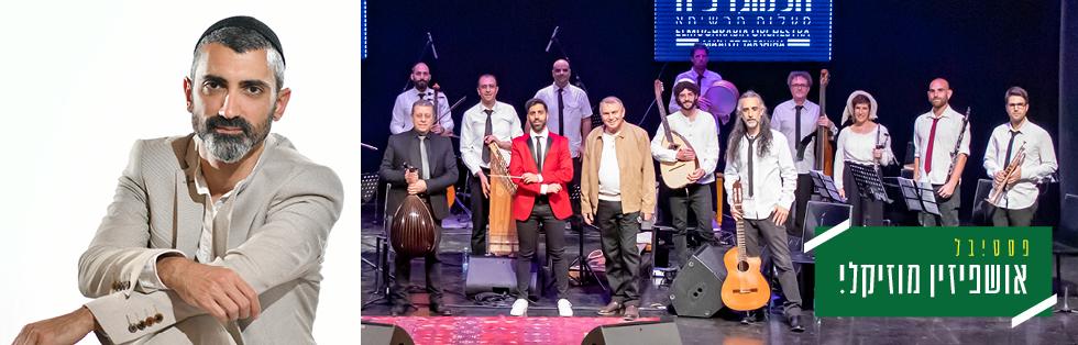סוכת שלום <br>תזמורת אלמוגרביה עם זיו יחזקאל